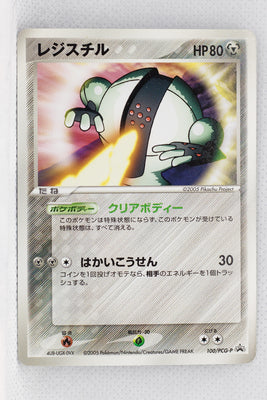 100/PCG-P Registeel : Mew and the Wave Hero Lucario Theatrical Release