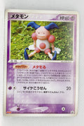 108/PCG-P Ditto Mr. Mime Meiji Chocolate (October 2005)