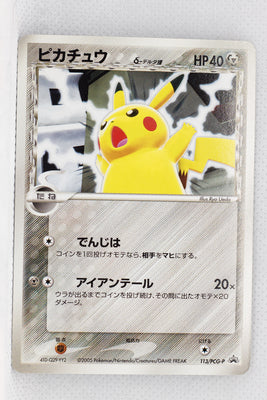 113/PCG-P Pikachu δ [No stamp] Battle Road Autumn 2005: Battle Road Stadium Participation Prize