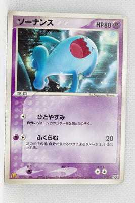 124/PCG-P Wobbuffet McDonald's Promotion (February 2006)