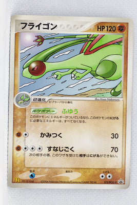 125/PCG-P Flygon McDonald's Promotion (February 2006)