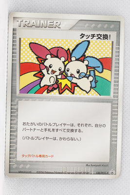 130/PCG-P Touch Exchange! Battle Road Spring 2006: Plusle•Minun Tag Battle Participation Prize (No Stamp)