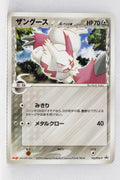 145/PCG-P Zangoose δ Meiji Chocolate (June 2006)
