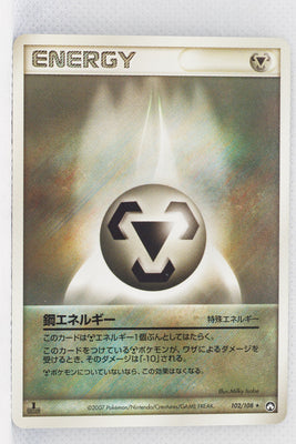 World Championship Pack 102/108	Metal Energy Rare 1st Edition