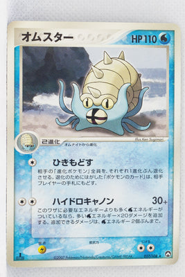 World Championship Pack 017/108	Omastar Rare 1st Edition