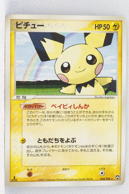 World Championship Pack 030/108	Pichu Rare 1st Edition