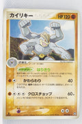 World Championship Pack 045/108	Machamp Rare 1st Edition