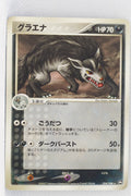 World Championship Pack 054/108	Mightyena Rare 1st Edition
