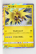 "279/SM-P Zapdos Toys ""R"" Us Limited Eevee-GX Battle Triple Starter Set Holo"