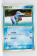 030/PCG-P Totodile McDonald's promotion (January 2005)