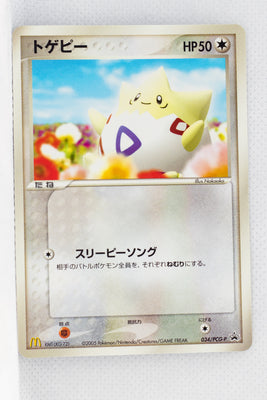 034/PCG-P Togepi McDonald's promotion (January 2005)