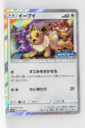 371/SM-P Eevee Pokémon Card Friendly Shop purchase campaign Holo