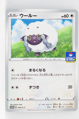 004/S-P Wooloo - Pokémon V Start Battle ~Get Wooloo~ Participation Prize