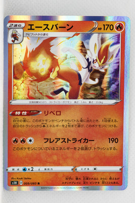 Shield S1h 009/060 Cinderace Holo
