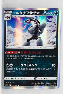 Shield S1h 035/060 Galarian Obstagoon Holo