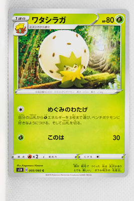 Shield S1h 005/060 Eldegoss
