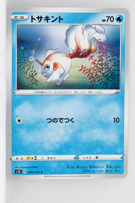 Shield S1h 010/060 Goldeen