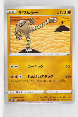 Shield S1h 026/060 Hitmonlee