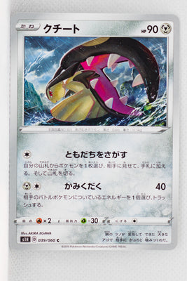 Shield S1h 039/060 Mawile