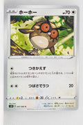 Shield S1h 047/060 Hoothoot