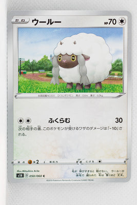 Shield S1h 050/060 Wooloo