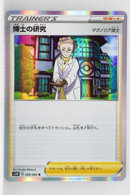 Sword S1w 059/060 Professor's Research Holo