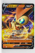 Sword/Shield V Starter Fire 003/023 Victini V Holo