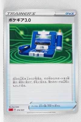 Sword/Shield V Starter Fire 016/023 Pokégear 3.0