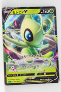 Sword/Shield V Starter Grass 001/023 Celebi V Holo