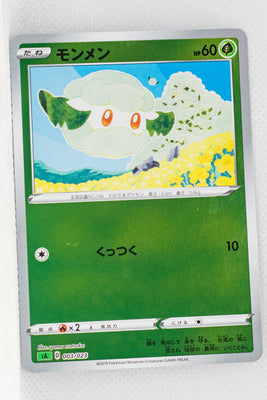 Sword/Shield V Starter Grass 003/023 Cottonee Reverse Holo
