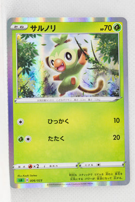 Sword/Shield V Starter Grass 006/023 Grookey Holo