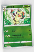 Sword/Shield V Starter Grass 007/023 Thwackey Reverse Holo