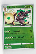 Sword/Shield V Starter Grass 008/023 Rillaboom Reverse Holo