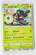 Sword/Shield V Starter Grass 008/023 Rillaboom Holo