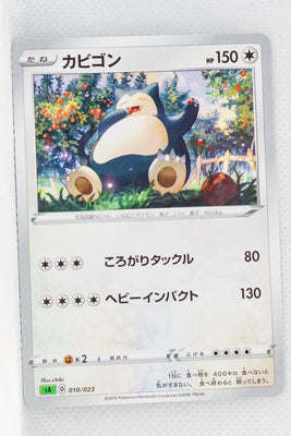 Sword/Shield V Starter Grass 010/023 Snorlax