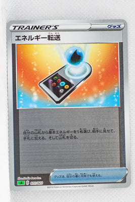 Sword/Shield V Starter Grass 011/023 Energy Search Reverse Holo