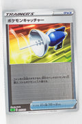 Sword/Shield V Starter Grass 017/023 Pokémon Catcher Reverse Holo