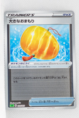 Sword/Shield V Starter Grass 018/023 Big Charm Reverse Holo