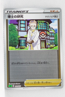 Sword/Shield V Starter Grass 019/023 Professor's Research Reverse Holo