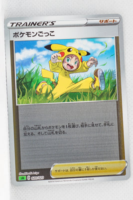 Sword/Shield V Starter Grass 020/023 Poké Kid Reverse Holo