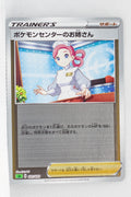 Sword/Shield V Starter Grass 021/023 Pokémon Center Lady Reverse Holo