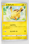 Sword/Shield V Starter Lightning 001/024 Pikachu