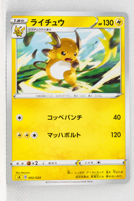 Sword/Shield V Starter Lightning 002/024 Raichu