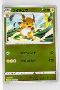 Sword/Shield V Starter Lightning 002/024 Raichu Holo
