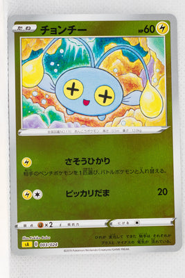 Sword/Shield V Starter Lightning 003/024 Chinchou Holo