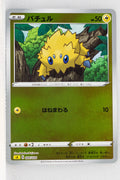 Sword/Shield V Starter Lightning 004/024 Joltik Holo