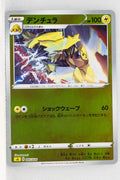 Sword/Shield V Starter Lightning 005/024 Galvantula Holo