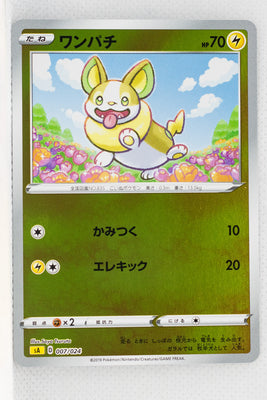 Sword/Shield V Starter Lightning 007/024 Yamper Holo