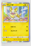 Sword/Shield V Starter Lightning 007/024 Yamper Rev Holo