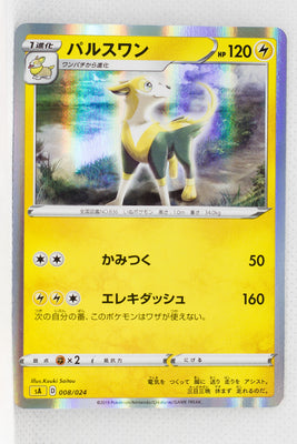 Sword/Shield V Starter Lightning 008/024 Boltund Rev Holo
